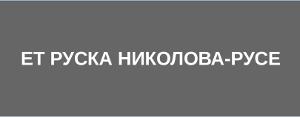 РУСКА НИКОЛОВА-РУСЕ ЛОГО3